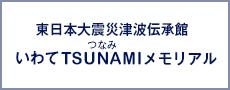 東日本大震災津波伝承館「いわてTSUNAMIメモリアル」